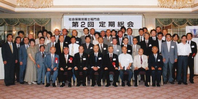 2002年第2回定期総会