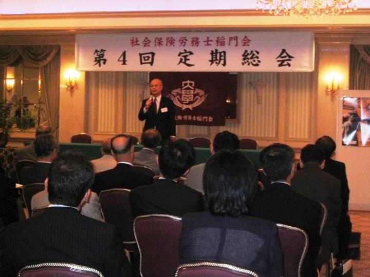 2004総会①