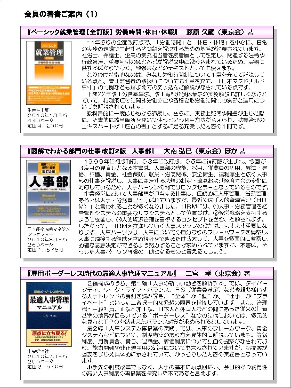 会員著書のご紹介(会報16 20101001) 1