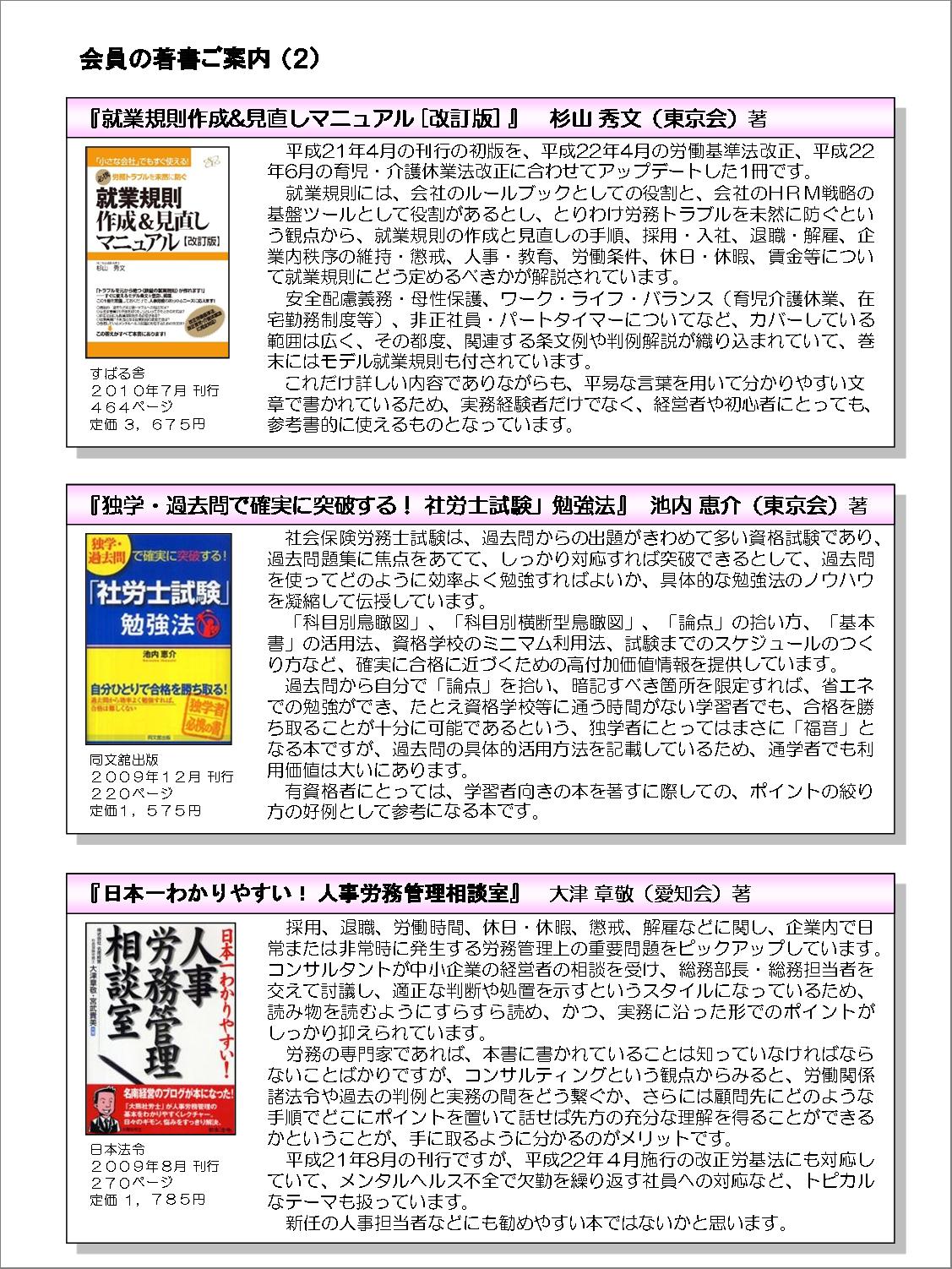 会員著書のご紹介(会報16 20101001)2