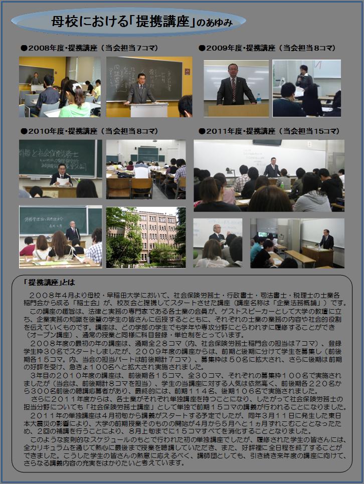 6提携講座