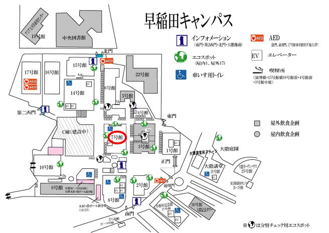 早稲田大学キャンパス3