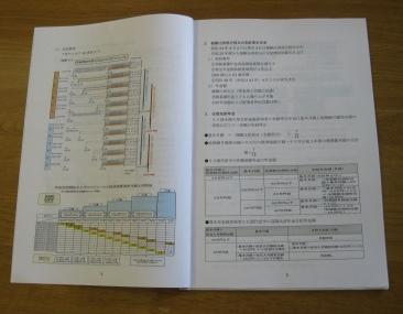 資料1-2