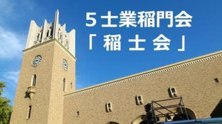 五士業稲門会「稲士会」1