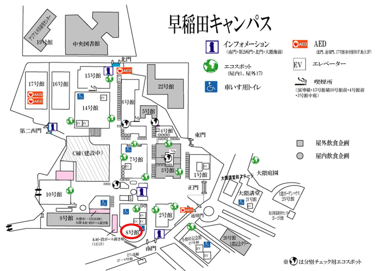 早稲田キャンパス案内図8