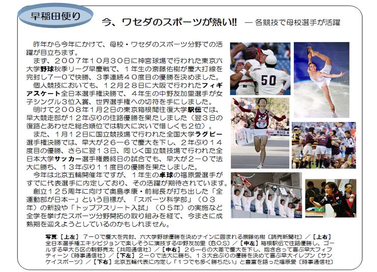 早稲田スポーツ1